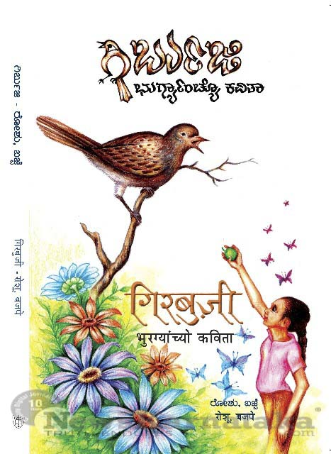 Girbuji book of poems for children released